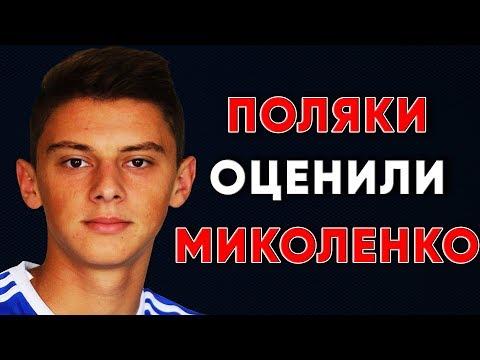 Польское СМИ о Виталии Миколенко / Динамо Киев новости футбола