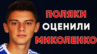 Польское СМИ о Виталии Миколенко Динамо Киев новости футбола