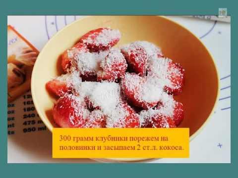 Выпечка пирога «Клубничный восторг»  Пошаговый рецепт с фото