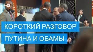 Обама и Путин обсудили Украину и Сирию за 4 минуты