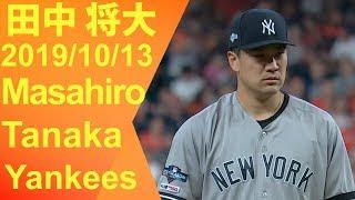 10月13日 田中将大 vs アストロズ ハイライト