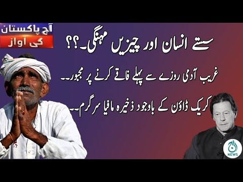 Sastay Insan Aur Cheezain Mehngi | Aaj Pakistan Ki Awaz | 9th April 2021 | Aaj News |