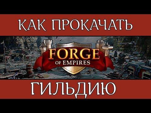 ПРОКАЧКА ГИЛЬДИИ FORGE OF EMPIRES FOE ОБЗОР