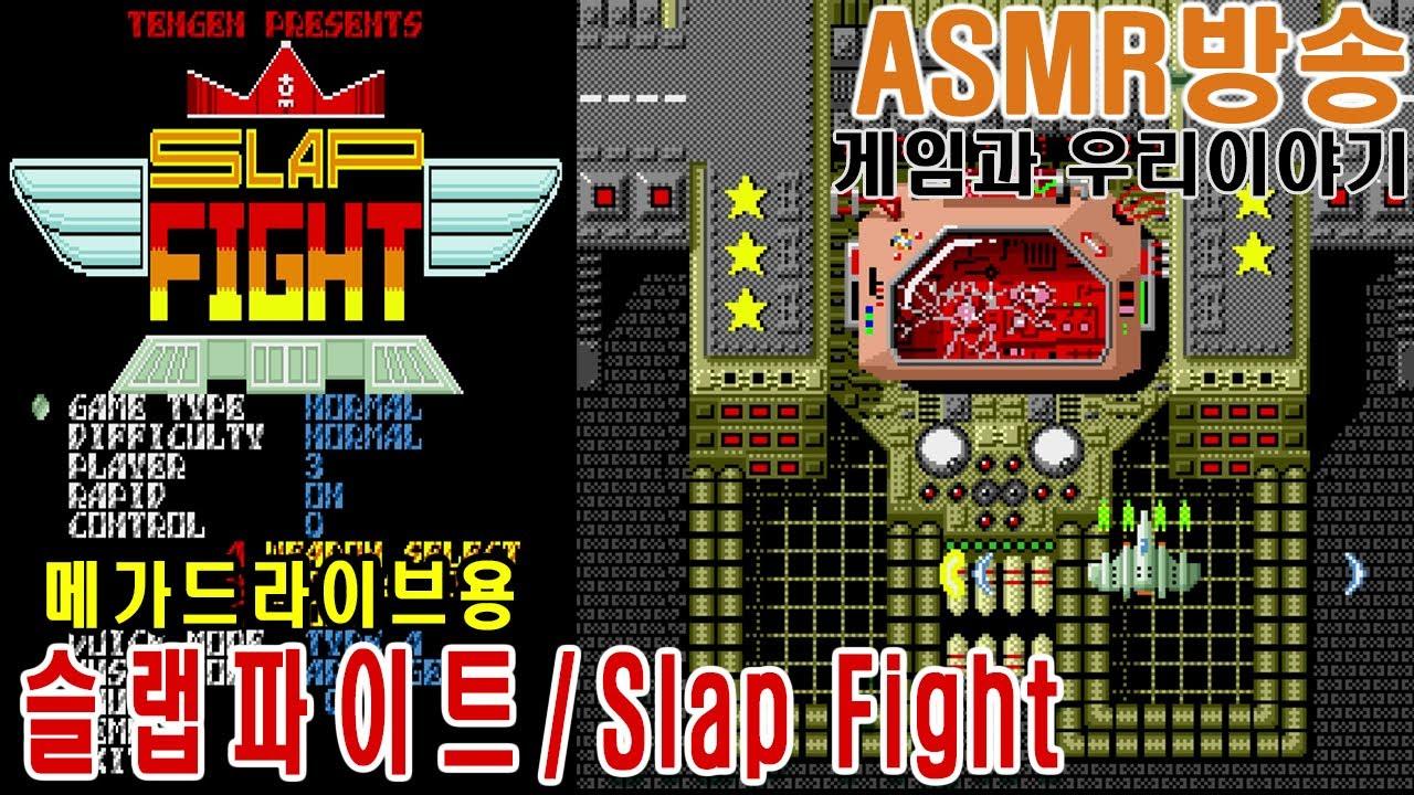 슬랩파이트MD 게임이야기 Slap Fight / スラップファイト 메가드라이브용 게임ASMR GAMEASMR 게임리뷰 게임이야기 인생게임 고전게임