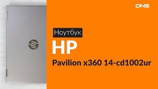 Розпакування ноутбука HP Pavilion x360 14-cd1002ur / Unboxing HP Pavilion x360 14-cd1002ur