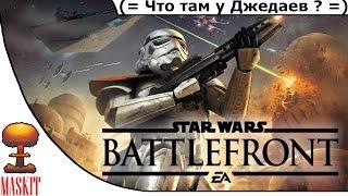 Star Wars Battlefront  |  Что там у Джедаев ?