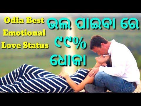 💯True Love Odia sad 💔I Miss You💔 WhatsApp status video 2018, Odia female sad status, Romantic RR