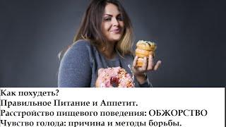 Хочу кушать повышенный аппетит и чувство голода Причины голода Питание и здоровье