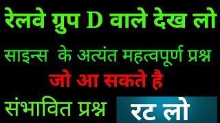 || Rrb group d exam 2018 || science test || rrb group d asked question 2018 ||