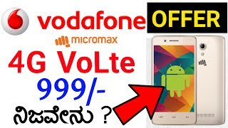 VODAFONE OFFER'S 4G VoLte Smartphone @ Rs. 999/- Only. Micromax Bharath 2 Ultra.   KANNADA TECH  