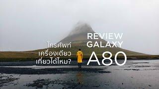 ลองใช้โทรศัพท์มือถือถ่ายวีดิโอท่องเที่ยว Samsung Galaxy A80