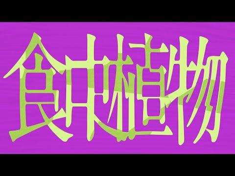 理芽 #08 - 食中植物 (Official Music Video)