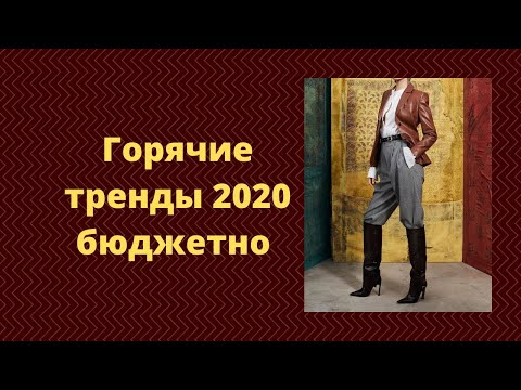 Горячие тренды 2020 бюджетно. 🔥Ответ на загадку! 🔥