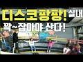 실내★디스코팡팡★ 한시간 타기! 디팡 꿀잼! 스트레스 날려~ - YouTube