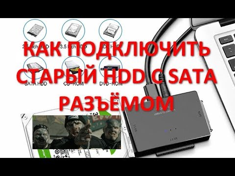 Адаптер IDE SATA To USB 3.0 тест. Первое включение.
