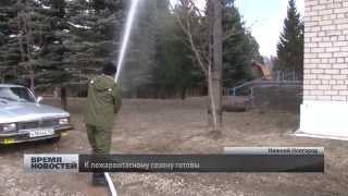 видео Разработка оперативного плана тушения пожара