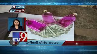 5 Cities 50 News || 23-03-2018 - TV9