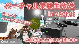 [LIVE] バーチャル実験生放送【VR生放送#9】