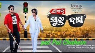 Pal Pal Chahen - movie SREEMAN SURA DAS  || New odia song  ||