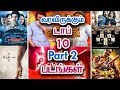 khulnawap.com - வரவிருக்கும் Part 2 படங்கள்   Top 10 Upcoming Part 2 Tamil Movies