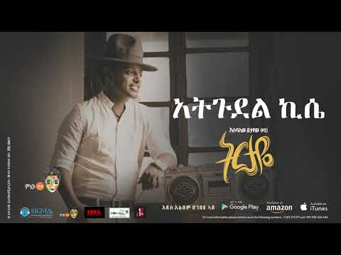Esubalew Yetayew(የሺ) - Ategudel Kise(አትጉደል ኪሴ) - New Ethiopian Music 2017[ Official Audio ] mp3 indir