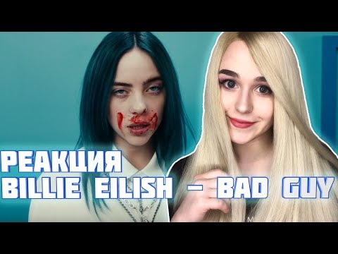 РЕАКЦИЯ на Billie Eilish - Bad Guy