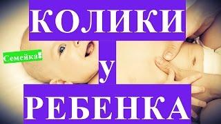 КОЛИКИ у новорожденных. Грудничка. Ребенка новорожденного. Болит живот. Что делать. Как помочь