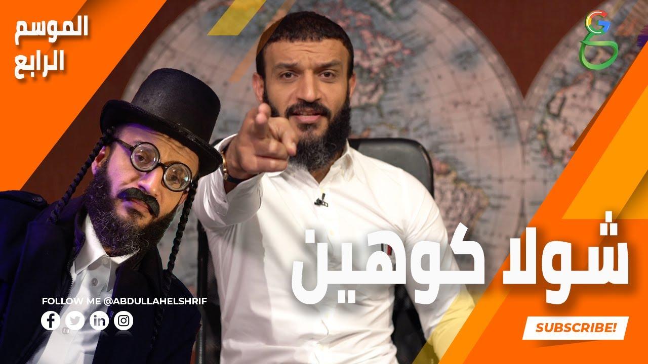 عبدالله الشريف | حلقة 5 | شولا كوهين | الموسم الرابع