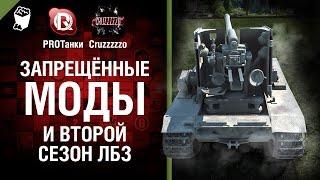 Запрещённые моды и второй сезон ЛБЗ  - Танконовости №14 - От PROТанки и Cruzzzzzo [World of Tanks]