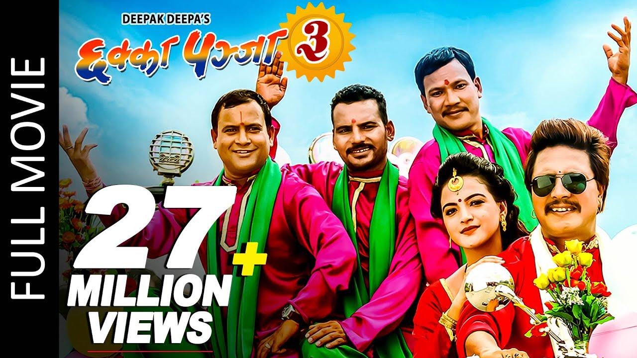 Download Chhakka Panja 3 | New Nepali Full Movie 2020 Ft. Deepak Raj, Deepika, Priyanka, Kedar, Jeetu, Buddhi