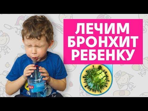 Как лечить БРОНХИТ у ДЕТЕЙ в домашних условиях. Что делать если ребёнок сильно кашляет? Мой опыт