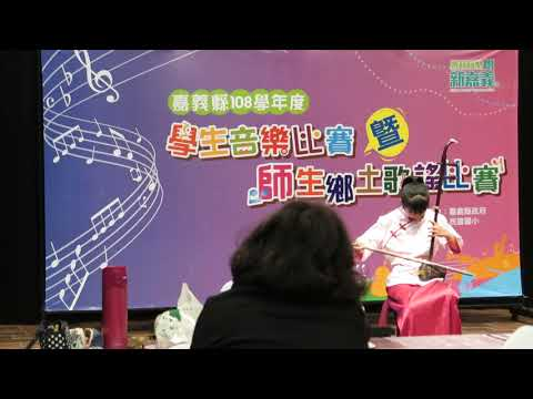 嘉義縣108學年度學生音樂比賽國小B組二胡獨奏甲等(蔡芳瑄)