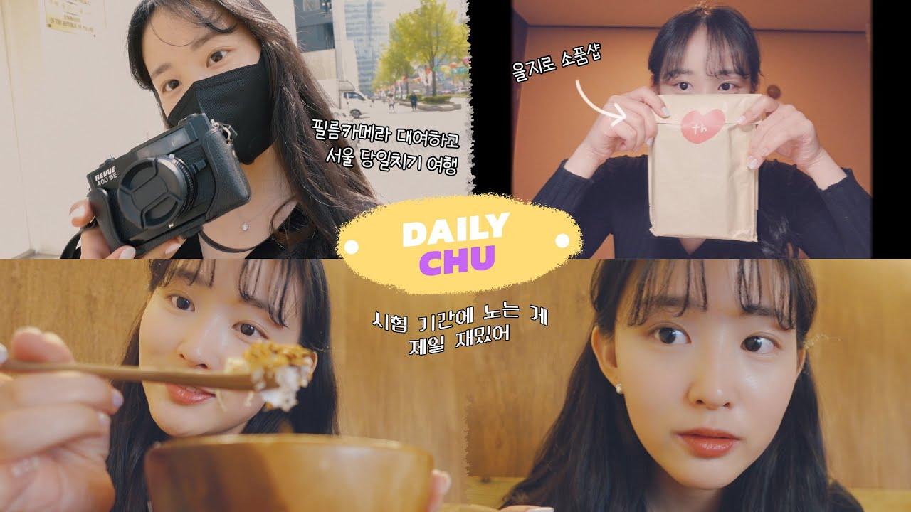 [데일리츄] EP.02 서울 나들이 근데 이제 TMT를 곁들인 | 추예진 VLOG