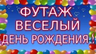 ★►Веселый день рождения футаж заставка HD для видеомонтажа★►