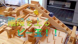 【ビー玉コースター】#1 階段登り(Rolling Ball) thumbnail