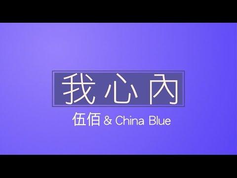 伍佰 & China Blue - 我心內 (Official Lyric Video 官方歌詞版)