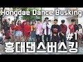 "Hongdae Dance Busking#1 어린이날 특집 초대박게스트, TXT - ""Cat & Dog"" Dance Cover(댄스커버 )/갓동민 댄스버스킹[190505]"