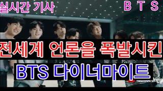 "[BTS 방탄소년단] 실시간기사  전세계 언론을 폭발시킨  ""BTS 다이너마이트""  (BTS' ""DYNAMITE"" explodes global media)"
