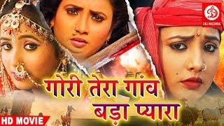 Gori Tera Gaon Bada Pyara -गोरी तेरा गांव  बड़ा प्यारा | Bhojpuri Super Hit Movie | Bhojpuri Film