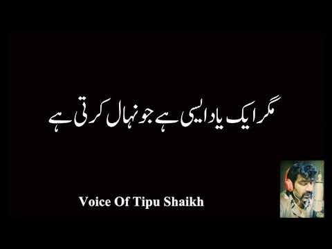 Waqt Bara Zalim Hai Voice Of Tipu Shaikh