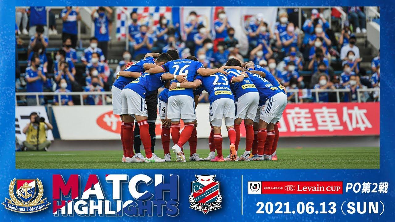 ハイライト|YBCルヴァンカップ プレーオフステージ第2戦|vs北海道コンサドーレ札幌