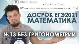 №13 без тригонометрии в досрочном ЕГЭ 2021 по профильной математике