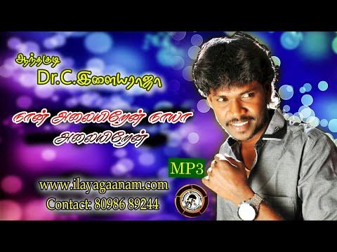 na-alayiren-|-official-mp3-song-|-by-anthakudi-ilayaraja