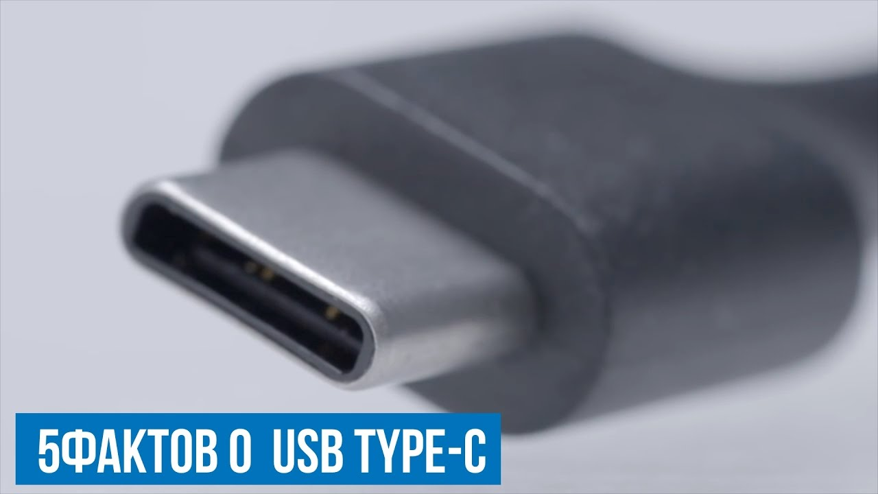 5 фактов о USB Type-C, которых вы могли не знать.