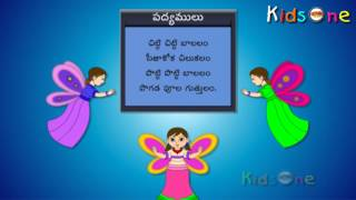 Chitti Chitti Baalalam || Telugu Padyalu for Children