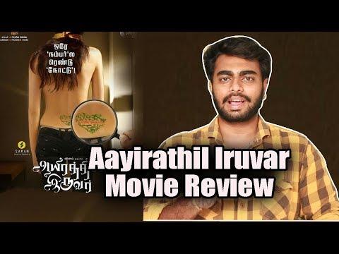Aayirathil Iruvar Review By Review Raja | Best Tamil Movie Ever In Tamil Cinema | Review Raja Rating