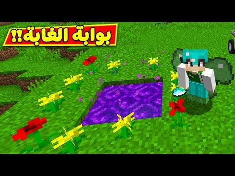 ماين كرافت : رمضان كرافت ابواب غابة | minecraft !! 🚪😱