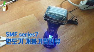 SMF series7면도기 개봉기및리뷰