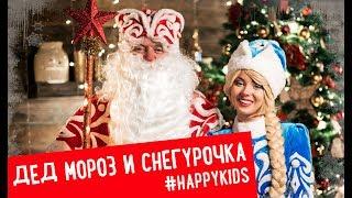 ДЕД МОРОЗ И СНЕГУРОЧКА   Дом, Праздник, Корпоратив   Happy Kids