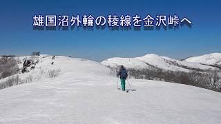 雄国沼 山スキー(2018.3.3) 古城ヶ峰、金沢峠など